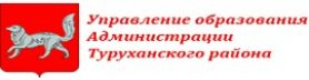 УО-Туруханского-района