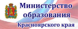 Мнистерство образования Кр.кр