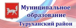 Управление образования Туруханский район
